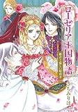ローゼリア王国物語姫君と優しい暗殺者 (ミッシィコミックス)