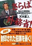 さらば外務省!——私は小泉首相と売国官僚を許さない (+α文庫)