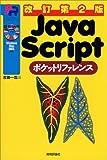 JavaScriptポケットリファレンス (Pocket reference)