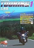 ツーリングマップル〈1〉北海道