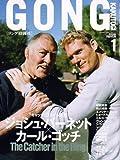 GONG (ゴング) 格闘技 2007年 01月号 [雑誌]