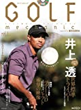 GOLF mechanic vol.1 (1) (DVD付)