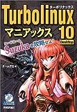 Turbolinux 10 Desktopマニアックス—コードネームSuzukaを攻略せよ!