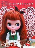 ドール・コーディネイト・レシピ〈8〉 プッペン ドリーム (Dolly*DollyBooks) (Dolly Dolly Books)