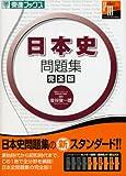 日本史問題集完全版 (東進ブックス パーフェクトマスター)