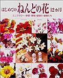はじめてのねんどの花12カ月―ミニフラワー・野菜・果物・壁飾り・動物たち