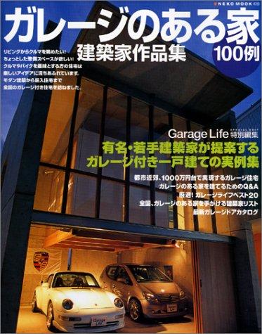 ガレージのある家100例―建築家作品集 (Neko mook (420))