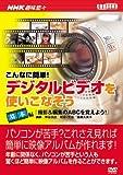 こんなに簡単!デジタルビデオを使いこなそう 基本編[DVD]―NHK趣味悠々 (1)