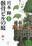 骸骨ビルの庭(上) (講談社文庫)