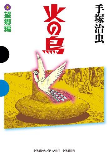火の鳥 6 望郷編 (GAMANGA BOOKS)