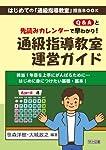 Q&Aと先読みカレンダーで早わかり!  通級指導教室運営ガイド (はじめての「通級指導教室」担当BOOK)