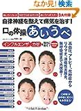 自律神経を整えて病気を治す! 口の体操「あいうべ」 (綴込付録:カード、小冊子、ポスター付き)