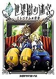 新・世界樹の迷宮 ミレニアムの少女 (1)<新・世界樹の迷宮 ミレニアムの少女> (ファミ通クリアコミックス) -