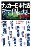 サッカー日本代表 「個の力」の本当の意味