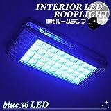 iimono117 ルームLEDライト36灯 ROOFLIGHT