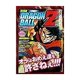 �����DRAGON BALL Z���ɥ饴��ܡ���Z�������ǰ��ֶ������ (SHUEISHA JUMP REMIX)