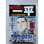 熱血刑事!一平―全員に告ぐ!覚醒剤密売人を逮捕せよ (アクションコミックス 5Coinsアクションオリジナル)