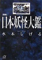 図説 日本妖怪大鑑 (講談社+α文庫)