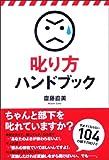叱り方ハンドブック (シカリカタハンドブック)