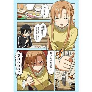俺とアスナの新婚生活が修羅場すぎる!? 2