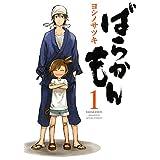 Amazon.co.jp: ばらかもん1巻 (デジタル版ガンガンコミックスONLINE) 電子書籍: ヨシノサツキ: Kindleストア