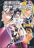 未来冒険チャンネル5  第2巻 (fukkan.com)
