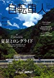 自転車人 12 (SUMMER 2008)—MAGAZINE FOR BICYCLE PEOPLE (12) (別冊山と溪谷)