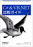 C#&VB.NET比較ガイド―Converting code from one language to another