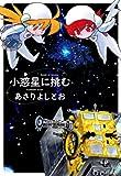 小惑星に挑む (書籍扱い楽園コミックス)