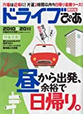 ドライブぴあ 2010-2011 関西版 (ぴあMOOK関西)