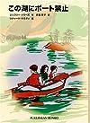 文庫版 この湖にボート禁止 (福音館文庫)