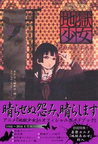 公式アニメガイド 地獄少女 地獄絵巻 第弐巻 (KCデラックス)