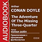 The Adventure of the Missing Three-Quarter [Russian Edition] | Arthur Conan Doyle