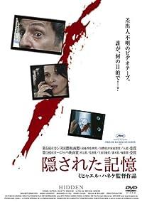 隠された記憶 [DVD]