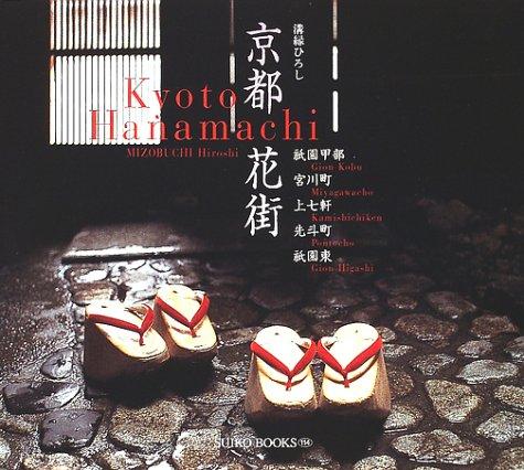 京都花街—祇園甲部・宮川町・上七軒・先斗町・祇園東 (Suiko books (114)) -