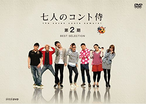 七人のコント侍 第2期 BEST SELECTION [DVD]