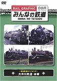 みんなの鉄道 VOL.2 大井川鉄道・本線 -保存鉄道のパイオニア- [DVD]