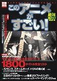 別冊宝島985号「このアニメがすごい! 日本アニメの最前線」 (別冊宝島 (985))