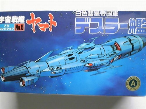 NO.5 Destler ship mechanical collection (japan import) - 1