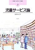 児童サービス論 (図書館情報学シリーズ)