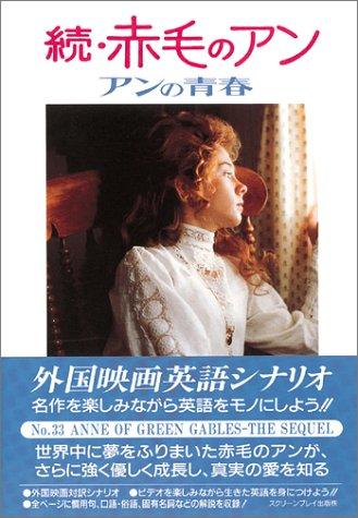 続・赤毛のアン―アンの青春 (スクリーンプレイシリーズ)