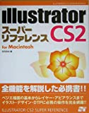 Illustrator CS2 スーパーリファレンス for Macintosh