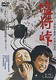 塩狩峠[DVD]