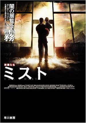 闇の展覧会 霧 (ハヤカワ文庫NV)