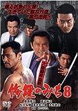 修羅のみち 8 大阪最終血戦 (レンタル専用版) [DVD] (商品イメージ)