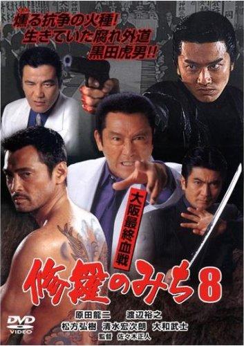 修羅のみち 8 大阪最終血戦  [DVD]