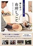 禅に学ぶ台所しごと -