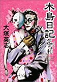 木島日記 乞丐相 (角川文庫)