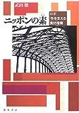 ニッポンの素—ルポ「今」を支える素材産業