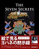 The Seven Secrets of John